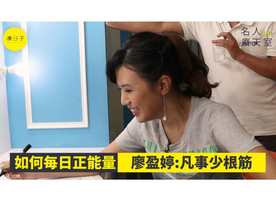 廖盈婷主持人分享:憂鬱低潮怎麼辦?就讓自己少根筋!