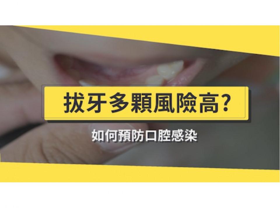 拔牙多顆風險高?其實麻醉更危險。7種人需特別注意!