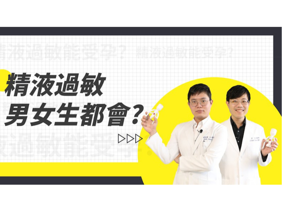啪啪啪怎麼會出現過敏反應?精液過敏可能會造成不孕?