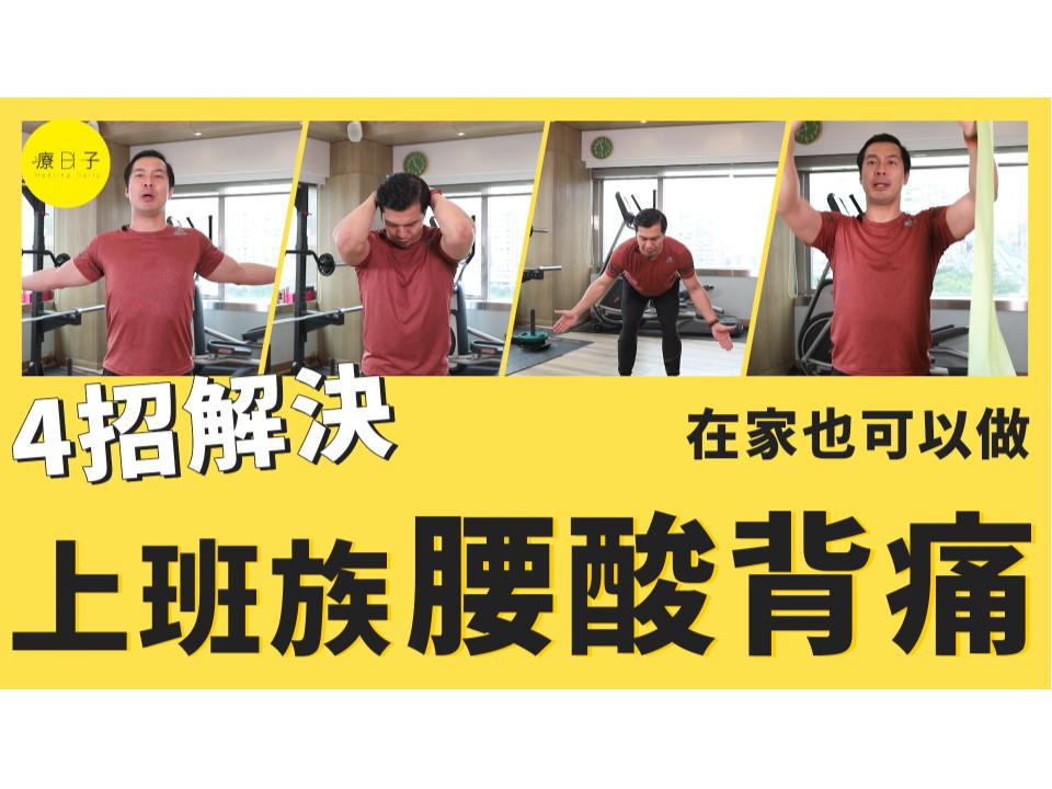 上班族肩頸痠痛怎麼舒緩?健身教練教你徒手改善腰酸背痛!