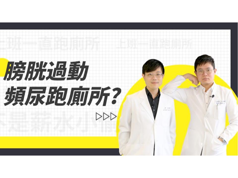 老是頻尿、尿急是膀胱無力?泌尿科醫師:其實是膀胱過動症