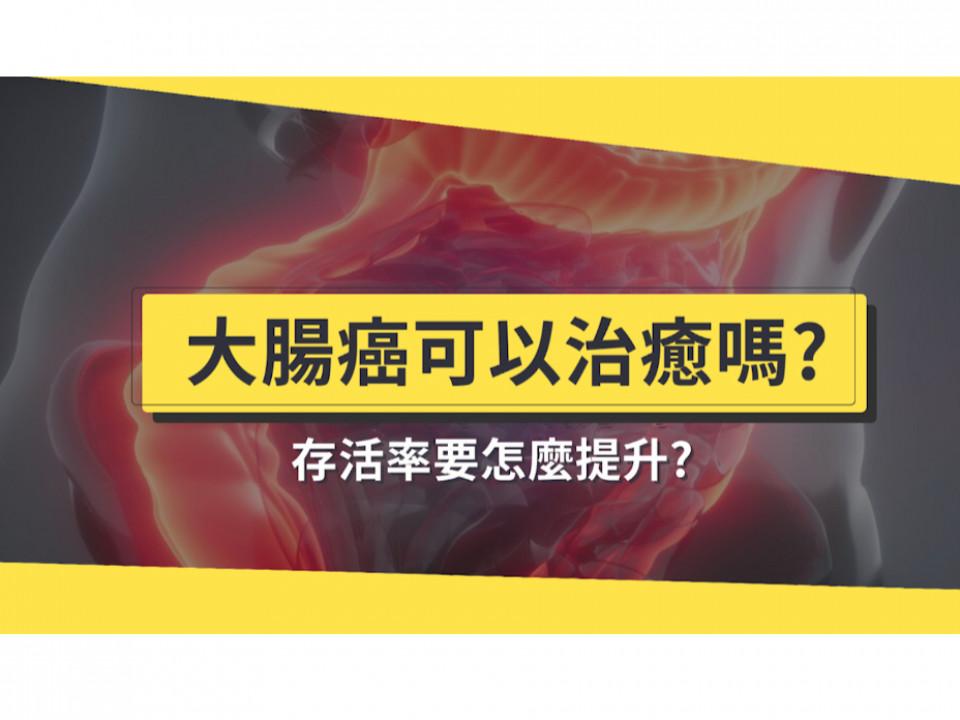 大腸癌存活率