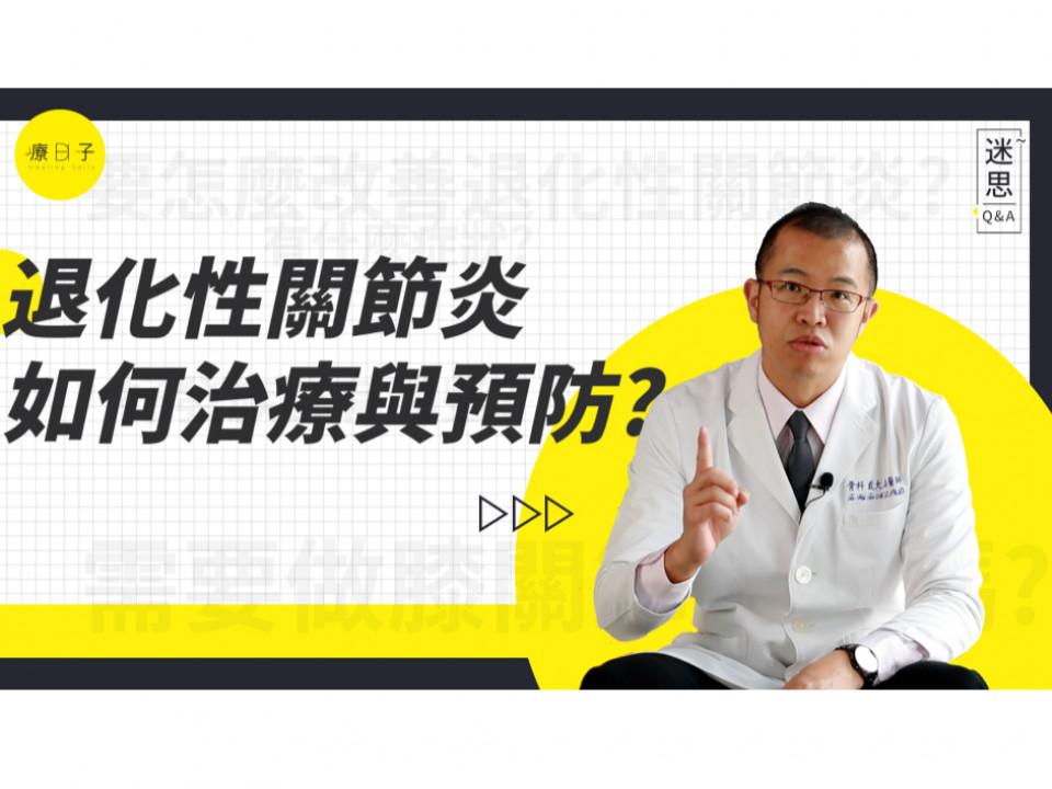 退化性關節炎治療
